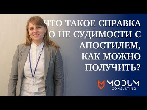 Справка об отсутствии судимости в Санкт - Петербурге