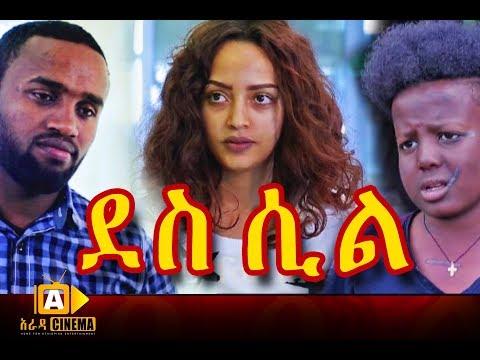 Ethiopian Film DES SIL Trailer HD ደስ ሲል ፊልም