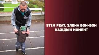 St1m ft. Элена Бон Бон - Каждый момент (Трек под елку 2014)
