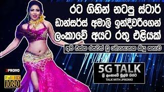 Star Dance Amali Indeewari 5G Talk With J Promo
