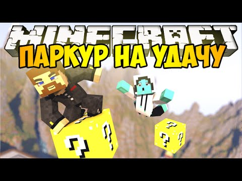 Minecraft Lucky Block - Паркур на удачу