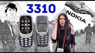 NOKIA 3310 : КОГДА ВКЛЕИЛ В ЧУЖОЙ ПАСПОРТ СВОЮ ФОТОГРАФИЮ – MWC 2017