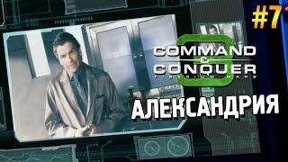 C&C 3: Tiberium wars Прохождение (ГСБ) ★ Александрия ★ #7