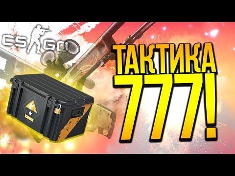 ТАКТИКА 777 И ДОРОГОЙ КРАФТ! - ОТКРЫТИЕ КЕЙСОВ CS:GO