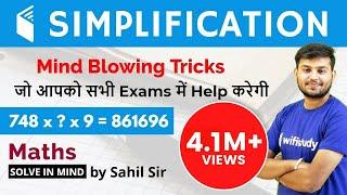 SIMPLIFICATION TRICK for RRB PO/CLERK, IBPS PO/CLERK I Solve in Mind