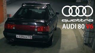 Идеальный первый авто за 100к. AUDI 80