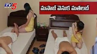 మసాజ్ ముసుగులో వ్యభిచారం   Prostitution in Massage Spa at Hyderabad   Daily Mirror   TV5 News