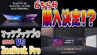 2018年モデル【マックブックプロVS ASUS ZenBook Pro 15 UX580 】比較検討しながら購入!!!