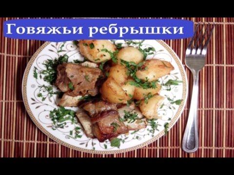 ГОВЯЖЬИ РЕБРЫШКИ С КАРТОШКОЙ / РЕЦЕПТ РЕБРЫШЕК