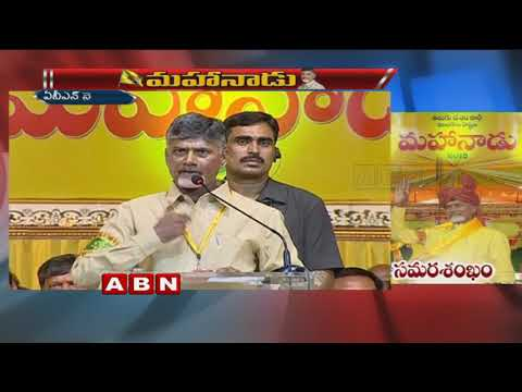 All Arrangements Set For TDP Mahanadu in Vijayawada