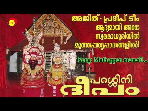 Muthappan Manasil -  Parassini Deepam video
