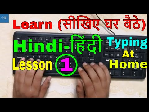 Learn Complete Hindi Typing on Computer keyboard | Lesson 1