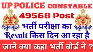 | Up police constable 2019 result |जाने किस दिन आ रहा है UP Police constable 49568 पोस्ट का रिजल्ट |