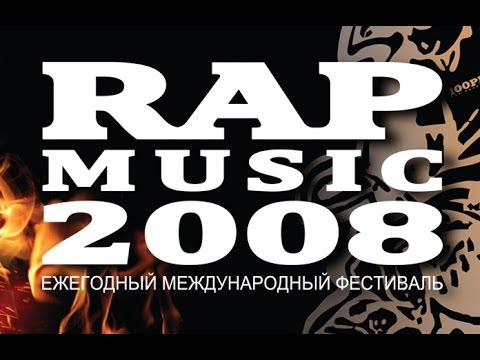 Фильм - Фестиваль Rap Music 2008 video