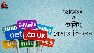 How to buy Domain Hosting | Bangla Tutorial