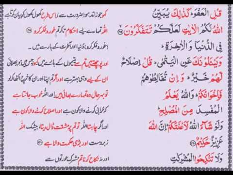 Mishary Rashid Holy Quran recitation Para 2 with written urdu...