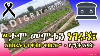 """""""ታሞ መሞቱን ነገሩኝ፤አስክሬኑን ተቀብዬ ቀበርኩ"""" - የሟች አባት - Adigrat University student - VOA"""