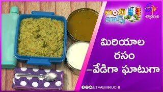 Miriyala Rasam | Lunch Box  | 21st October 2019 | ETV Abhiruchi