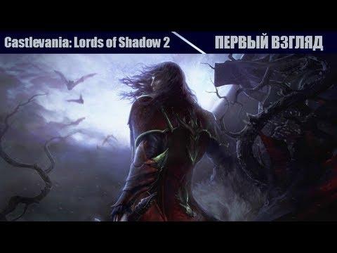 Первый взгляд. Castlevania: Lords of Shadow 2