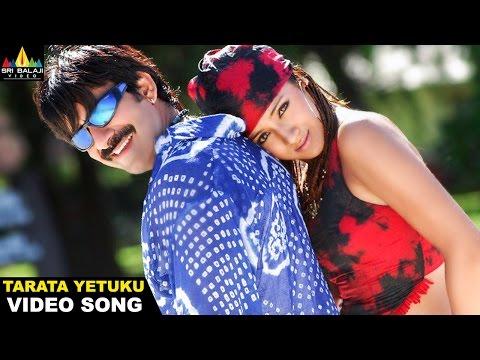Taratha Yettuku Pota Video Song - Krishna (Ravi Teja Trisha)