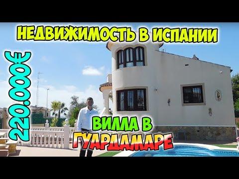 Youtube недвижимость в испании