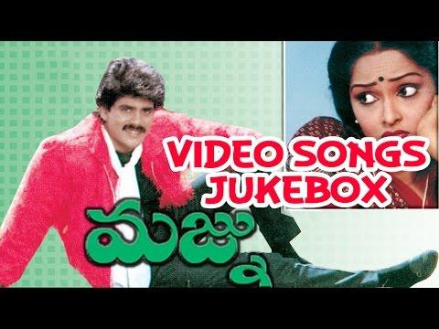 Majnu Telugu Movie Video Songs Jukebox || Akkineni Nagarjuna, Rajani