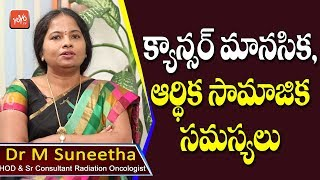 Cancer Symptoms and Signs | Cancer Treatment | Health Tips Telugu | Dr M Suneetha