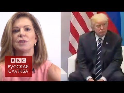 Встреча Трампа и Путина: о чем говорит язык жестов?