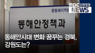 ②R)동해안시대 변화 꿈꾸는 경북, 변하지 않는 강원