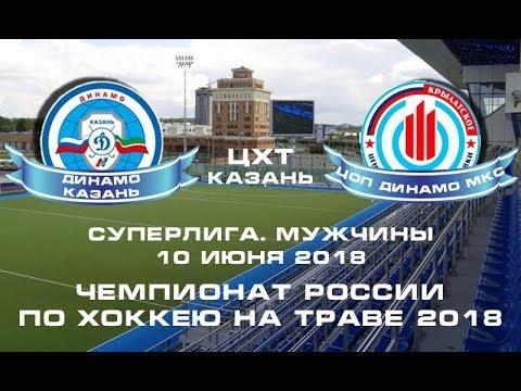 /10.06.2018/ Динамо-Казань - ЦОП Динамо Москомспорт