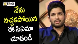Allu Arjun Special Request for his Fans and Audience to Watch Dj Movie