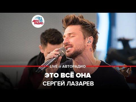 Сергей Лазарев - Это всё она (#LIVE Авторадио)