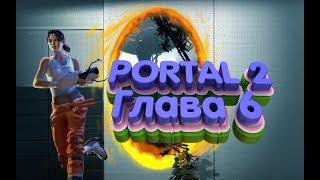 PORTAL 2- Прохождение игры- Глава 6: Падение