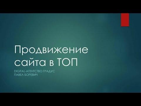 Продвижение сайта в ТОП-10 поисковых систем: Яндекс и Google (Digital-агентство Градус)