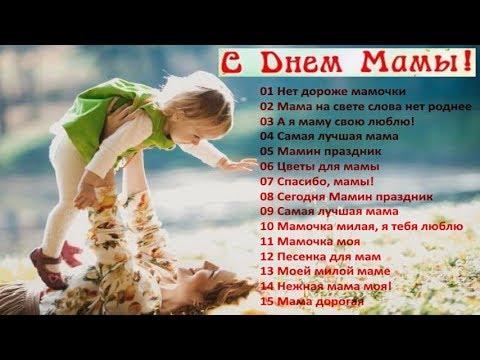 Песни на день матери для детей