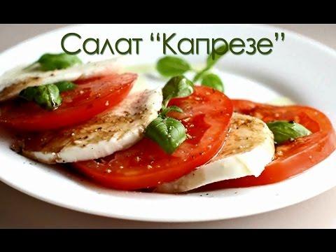 "Салат ""Капрезе"", простой рецепт Капрезе/Caprese Salad"