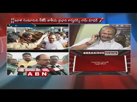 Kanna Lakshminarayana To Take Charge As BJP AP Chief Today | ABN Telugu