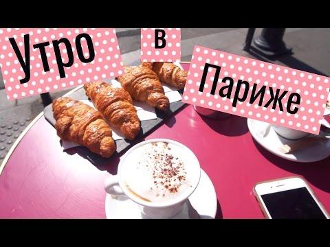 Утро в Париже