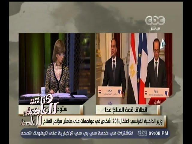 #هنا_العاصمة | أحمد يوسف: قمة المناخ هي أكبر تجمع لقادة العالم