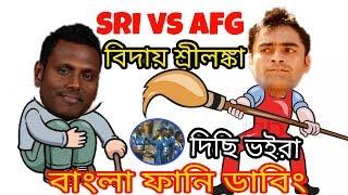 বিদায় শ্রীলঙ্কা | Bangla Funny Dubbing | Srilanka vs Afghanistan | SRI vs AFG | Fun King