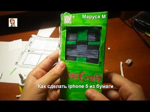Как сделать айфон из бумаги своими руками