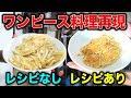 """【ワンピース料理】サンジの""""ジャガイモのパイユ""""をレシピありなしで再現してみた! thumbnail"""