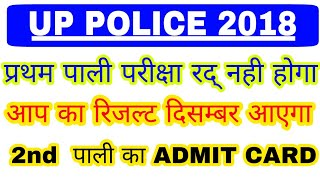 Up police 1st shift final decision | up police re-exam admit card | upp re-exam admit card | upp 1st