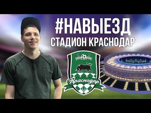 #НАВЫЕЗД |  Стадион Краснодар 10 фактов