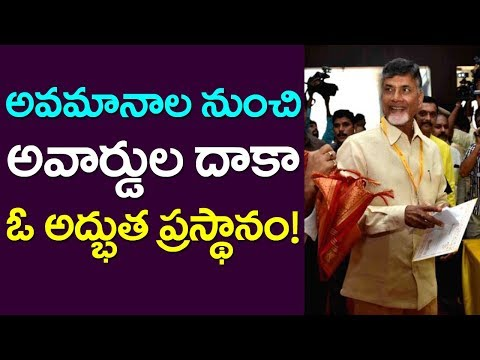 Insult To Awards.. An Amazing Journey | CM Chandrababu | Andhra Pradesh | Take One Media| Amaravathi