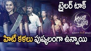 Anando Brahma Theatrical Trailer Talk