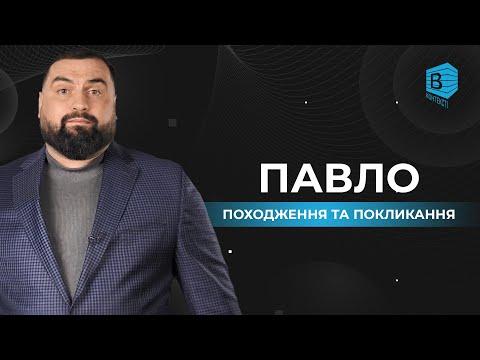 Урок 11. Павло: походження та покликання | В контексті [24/15]