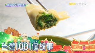 父親手作思念水餃   延續女兒生命力 part3 台灣1001個故事