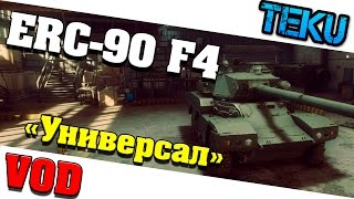 "Armored Warfare / ERC 90 F4 / "" Универсал "" ( гайд, обзор, VOD )"