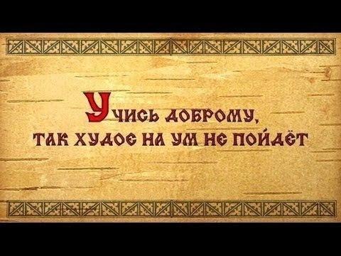 Поговорки на старославянском языке